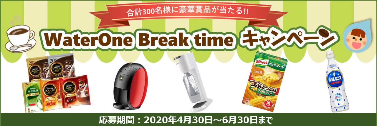 WaterOne Breaktimeキャンペーン